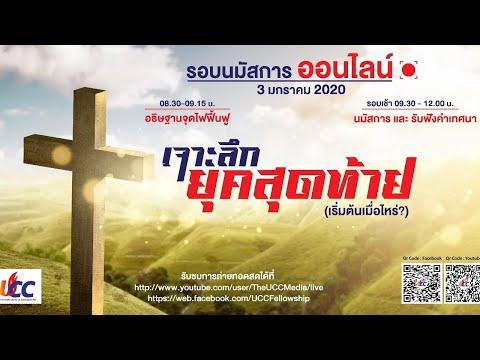 Sunday Full Service 3 January 2021 (online)