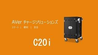 タブレットPC充電保管カートC20i 製品紹介ビデオ