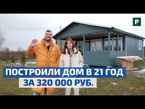 Дачный дом в 21 год: история загородной жизни с бюджетом 320 000 руб. // FORUMHOUSE