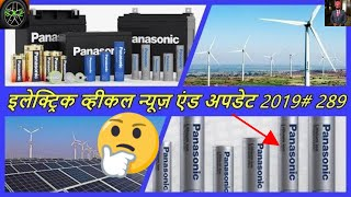 E V NEWS AND UPDATE 2019//Lithium battery plant india update//solar and wind  power project update.