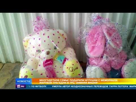 Игрушки с мемориала детям погибшим в Зимней Вишне использовали в конкурсе как призы