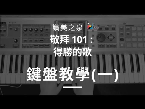 [] -  () Keyboard Tutorial 1 101
