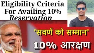 10% Reservation Bill For Upper Class