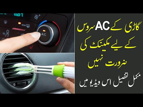 Improve Car AC Cooling Performance | Car AC Filter Cleaning