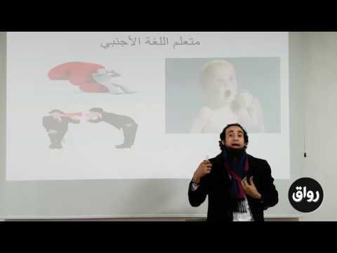 هل هناك فرق بين تعليم العربية  الناطقين بها وللناطقين بغيرها