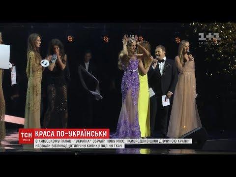 Киянка Поліна Ткач здобула титул