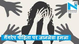 Greater Noida: पहले आरोपियों ने किया गैंगरेप पीड़िता पर जानलेवा हमला, फिर मरा समझ रास्ते में छोड़ा