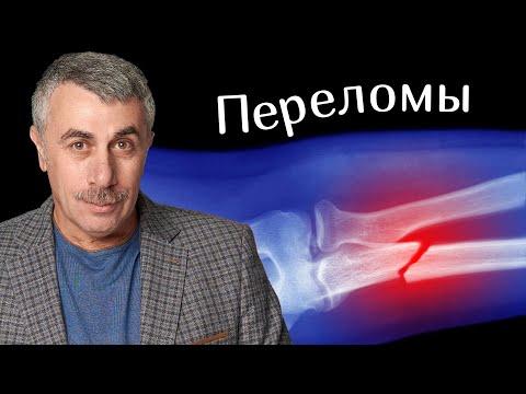 Переломы, первая помощь - Доктор Комаровский
