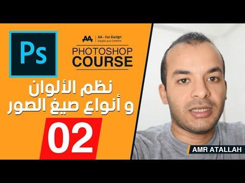 02 - نظم الالوان و انواع الصيغ للصور - Photoshop Course l color systems & image type