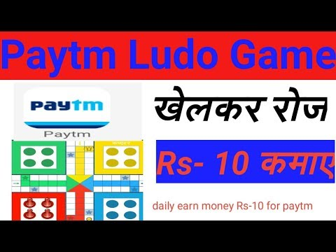 Patyam Play ludo game earn money Rs-10/daily