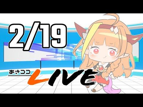 【#桐生ココ】あさココLIVEニュース!2月19日【#ココここ】