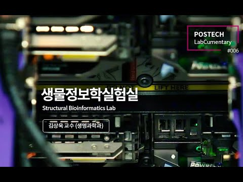 생물정보학실험실 (Structural Bioinformatics Lab)