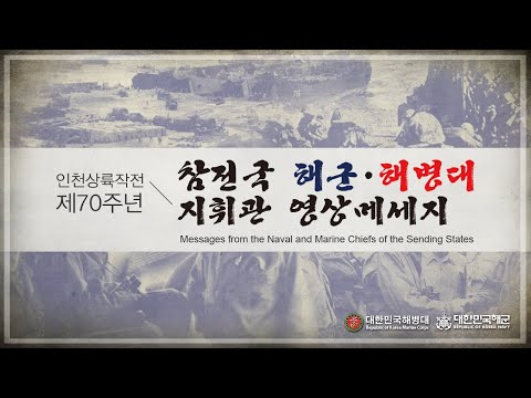 [인천상륙작전 제70주년 | the Incheon Landing Operation] 참전국 영상메세지 Messages  from the Sending States