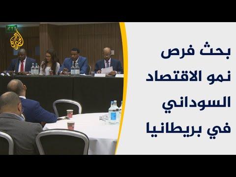 تجمع المهنيين الاقتصاديين يبحث تطوير الاقتصاد السوداني