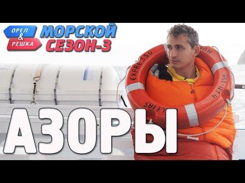 Азорские острова. Орёл и Решка. Морской сезон-3 (rus, eng subs)
