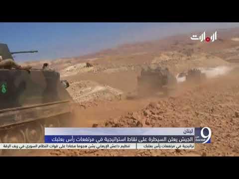 لبنان: الجيش يعلن السيطرة على نقاط استراتيجية في مرتفعات رأس بعلبك - التاسعة من العاصمة