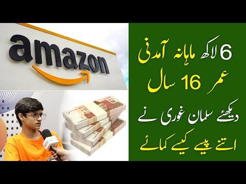Salman Ghauri Enablers Interview | ECommerce | Amazon Earning in Pakistan