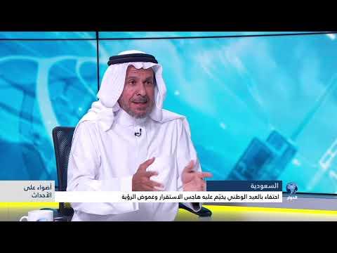 السعودية : احتفاء بالعيد الوطني يخيم عليه هاجس الاستقرار وغموض الرؤية