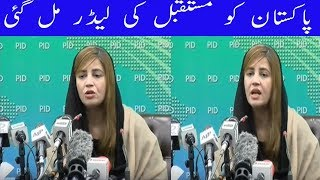 Zartaj Gul Press Conference Today Exclusive
