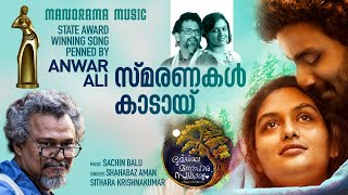 Video Trailer Bhoomiyile Manohara Soukariyam