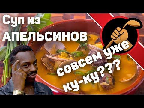 Суп из апельсинов?! СЕРЬЁЗНО???