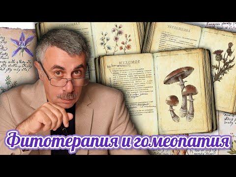 Фитотерапия и гомеопатия - Доктор Комаровский