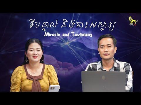 Testimony & Miracle  9 April  2021 (Live)