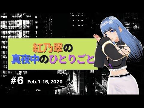 【真夜中の】紅乃翠の #おやすみVtuber 2020年2月前半【ひとりごと】
