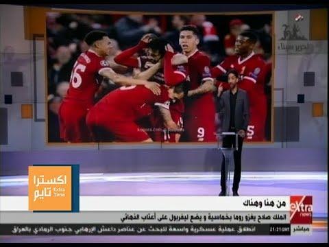 اكسترا تايم| بعد خماسية ليفربول في روما.. تعليق الشاطر على أداء محمد صلاح!!
