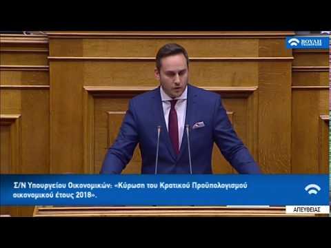 Μ. Γεωργιάδης, Προϋπολογισμός 2018/ Ολομέλεια, Βουλή / 11-12-2017