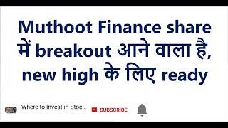 Muthoot Finance share में Breakout आने वाला है, new high के लिए ready