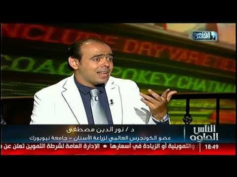 الناس الحلوة | معايير نجاح جراحات تجميل الأسنان  مع د.نور الدين مصطفى