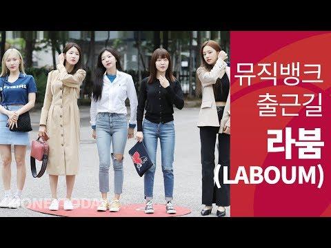 [뮤직뱅크 출근길] 라붐(LABOUM)