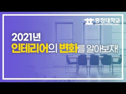 [인테리어디자인과] ★2021년 인테리어 트렌드★ 이미지