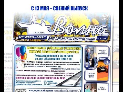 АНОНС ГАЗЕТЫ, ТРК «Волна-плюс», г. Печора, на 13 мая