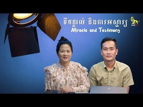 Testimony & Miracle  02 April 2021 (Live)