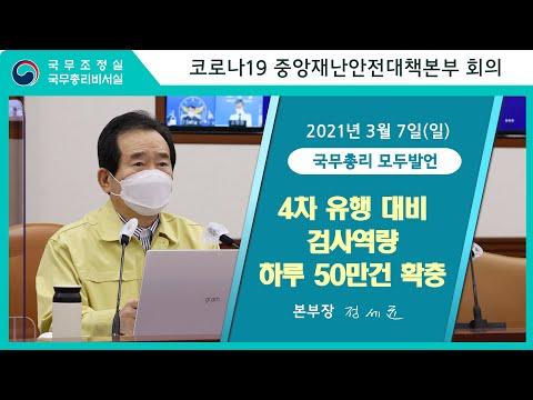 """""""하루 50만건 검사 역량 대폭 확충...4차 유행 방지 대책 논의""""(3.7 중대본)"""