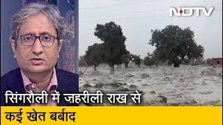 Prime Time With Ravish Kumar: क्या हो पाएगी 450 किसानों के नुकसान की भरपाई?