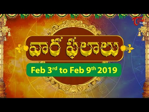 Vaara Phalalu | Feb 3rd To Feb 9th 2019 | Weekly Horoscope 2019 | TeluguOne