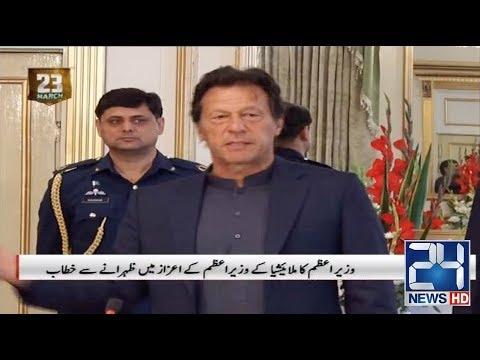 PM Imran Khan Speech At Dinner Hosted For PM Mahathir Mohamad