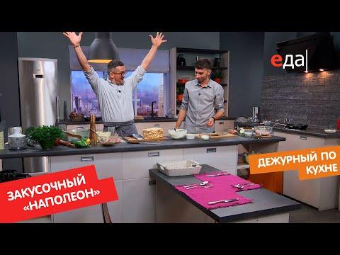 Закусочный торт «Наполеон» | Дежурный по кухне