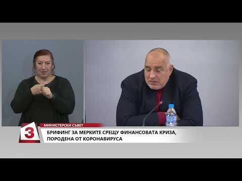 Емисия новини на Канал 3 на 30.03.2020г от 14.00 часа