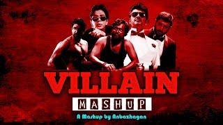 VILLAIN MASHUP |  Tribute to Tamil Villains | Tamil Cinema Villains Funny Mashup | Cineulagam