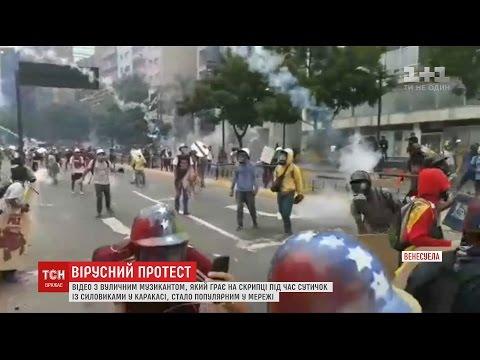 У Венесуелі вуличний музикант грав на скрипці просто під час сутичок із силовиками