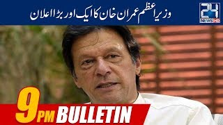 News Bulletin | 9:00pm | 18 May 2019 | 24 News HD