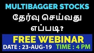 FREE WEBINAR தமிழில்|MULTIBAGGER STOCKS தேர்வு செய்வது எப்படி?| Aliceblue |Share|CTA