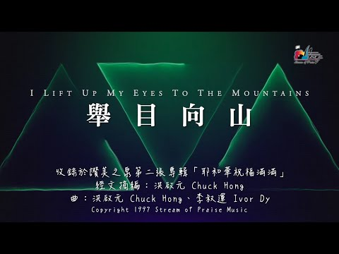 I Lift Up My Eyes To The MountainsMV (Official Lyrics MV) -  (2)