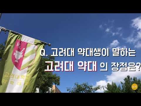 [고려대학교 세종캠퍼스] 고려대학교 약학대학 소개영상