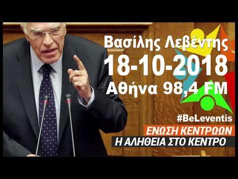 Βασίλης Λεβέντης στον Αθήνα 984 FM (18-10-2018)