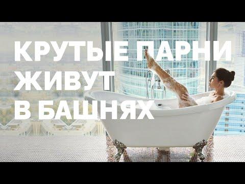 НУ И ЗАЧЕМ ЖИТЬ В МОСКВА-СИТИ? То о чем ты никогда не думал. Обзор на самые дорогие дома Москвы.